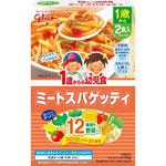 1歳からの幼児食 ミートスパゲッティ 220g(110g×2袋)