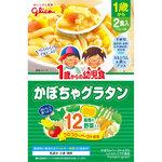 ※1歳からの幼児食 かぼちゃグラタン 220g(110g×2袋)