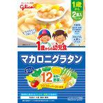 1歳からの幼児食 マカロニグラタン 220g(110g×2袋)