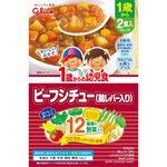 ※1歳からの幼児食 ビーフシチュー(鶏レバー入り) 170g(85g×2袋)