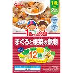 ※1歳からの幼児食 まぐろと根菜の煮物 170g(85g×2袋)