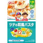 ※1歳からの幼児食 ツナの和風パスタ 220g(110g×2袋)