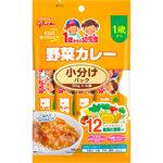 1歳からの幼児食 小分けパック 野菜カレー 120g(30g×4袋)