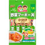 1歳からの幼児食 小分けパック 野菜マーボー丼 120g(30g×4袋)