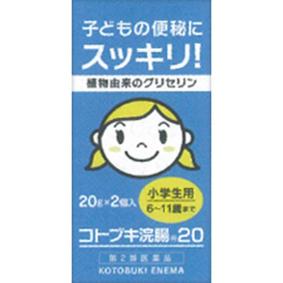 コトブキ浣腸20 20g×2個 [第2類医薬品]