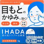 ★イハダ プリスクリードi 6g [第2類医薬品]