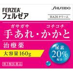 フェルゼアHA20クリーム 160g [第3類医薬品]