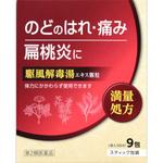 駆風解毒湯エキス顆粒KM 2.5g×9包 [第2類医薬品]