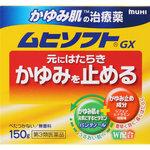 かゆみ肌の治療薬 ムヒソフトGX 150g [第3類医薬品]