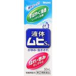 液体ムヒS2a 50mL [指定第2類医薬品]