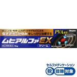 ★ムヒアルファEX 15g [指定第2類医薬品]
