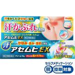 ★アセムヒEX 15g [指定第2類医薬品]