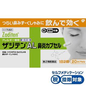 ★ザジテンAL鼻炎カプセル 20カプセル [第2類医薬品]