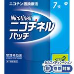 ★ニコチネル パッチ10 7枚 [第1類医薬品]