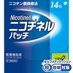★ニコチネル パッチ10 14枚 [第1類医薬品]