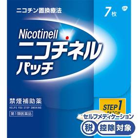 ★ニコチネル パッチ20 7枚 [第1類医薬品]