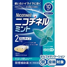 ★ニコチネル ミント 10個 [指定第2類医薬品]