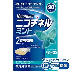 ★ニコチネル ミント 90個 [指定第2類医薬品]