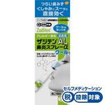 ★ザジテンAL鼻炎スプレーαクール 7mL [第2類医薬品]