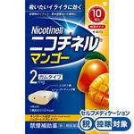 ★ニコチネル マンゴー 10個 [指定第2類医薬品]