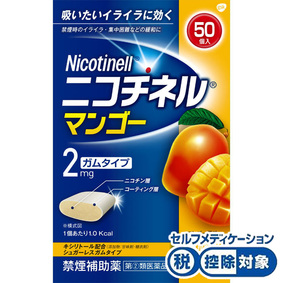 ★ニコチネル マンゴー 50個 [指定第2類医薬品]