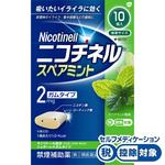 ★ニコチネル スペアミント 10個 [指定第2類医薬品]