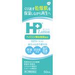 HPローション 50mL [第2類医薬品]