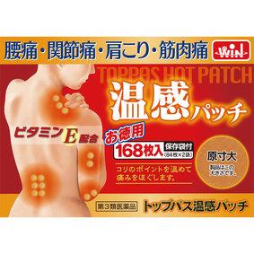 トップパス温感パッチ 168枚 [第3類医薬品]