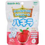 ビーンスターク ハキラ リンゴ 45g(45粒)