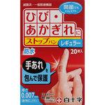 FC ストップバン レギュラー 透明 20枚