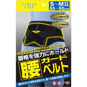 FC 腰ガードベルト S~M 男女共用 1個