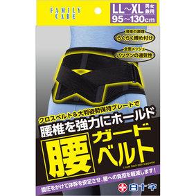 FC 腰ガードベルト LL~XL 男女共用 1個