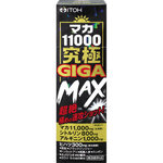 ※マカ11000究極GIGA MAX 50mL