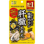 しじみの入った牡蠣ウコン肝臓エキス 54g(450mg×120粒)