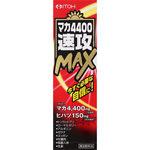 マカ4400速攻MAX 50mL