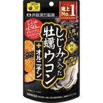 ※しじみの入った牡蠣ウコン+オルニチン 300mg×120粒