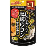 ※しじみの入った牡蠣ウコン+オルニチン 300mg×264粒