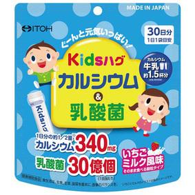 ※キッズハグ カルシウム&乳酸菌 60g(2g×30袋)