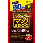 パワーマカ3600 250mg×120粒