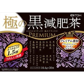 ※極の黒減肥茶 312g(10.4g×30袋)