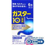 ★ガスター10<散> 6包 [第1類医薬品]