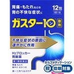 ★ガスター10<散> 12包 [第1類医薬品]