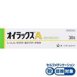 オイラックスA 30g [指定第2類医薬品]