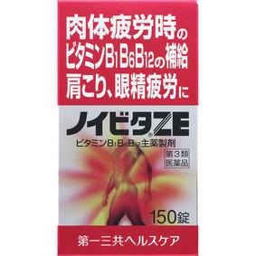 ノイビタZE 150錠 [第3類医薬品]