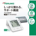 テルモ電子血圧計 ES−W3200ZZ 1台