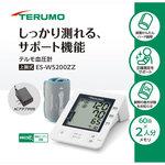 テルモ電子血圧計 ES−W5200ZZ 1台