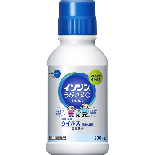 消毒 イソジン
