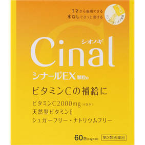 シナールEX顆粒e 1.0g×60包 [第3類医薬品]