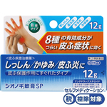 ★シオノギ軟膏SP 12g [指定第2類医薬品]