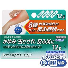 ★シオノギクリームSP 12g [指定第2類医薬品]